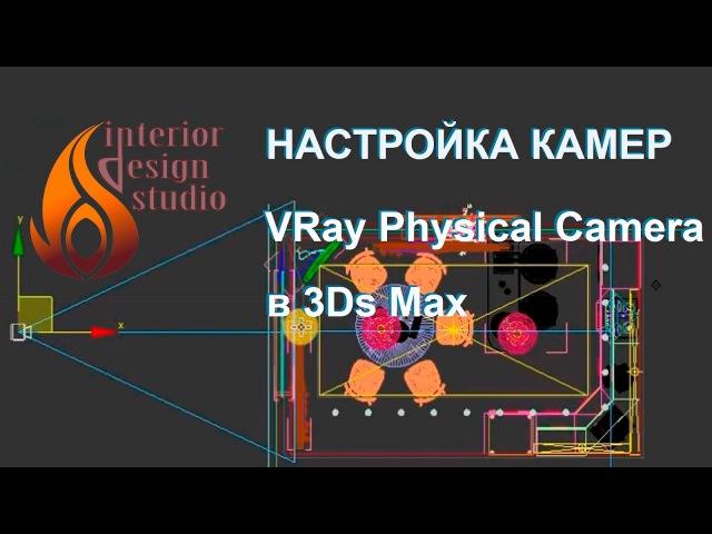 Настройка камер VRay Physical Camera в программе 3Ds Max и рендеринг изображений