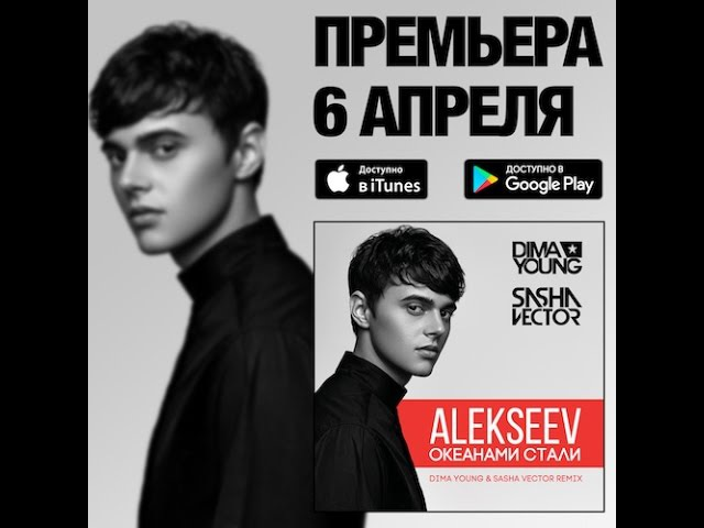 ALEKSEEV - Океанами Стали (Dima Young Sasha Vector Remix) PREVIEW