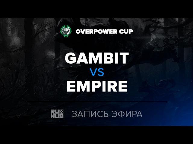 Gambit vs Empire, Overpower Cup 2, game 2 [Jam, LightOfHeaven]