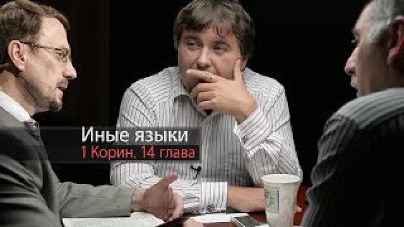 Максим Максимов и Алексей Коломийцев Иные Языки