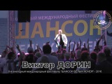 Виктор ДОРИН -