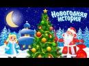 К/М Новогодняя история