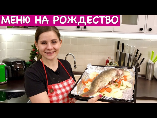 Меню на Рождество, Сочельник Рецепт Рыбы | Christmas Dinner Ideas Fish Recipe, English Subtitles