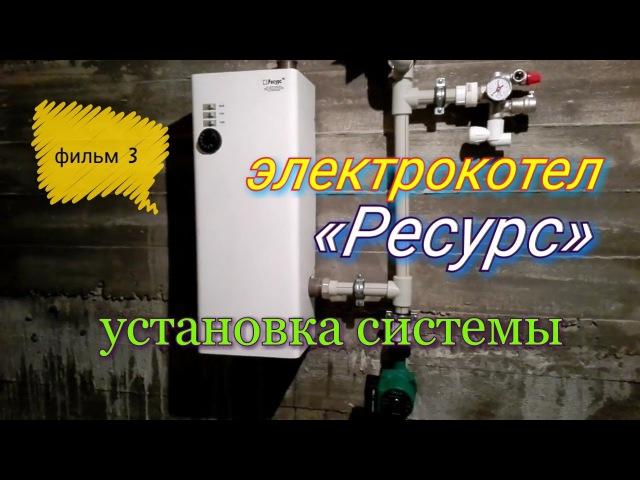 Электрокотел Ресурс. Монтаж системы отопления. Установка насоса. Детальный подробный обзор. Фильм 3