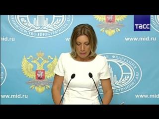 Захарова прокомментировала речь экс-главы ЦРУ об убийстве русских
