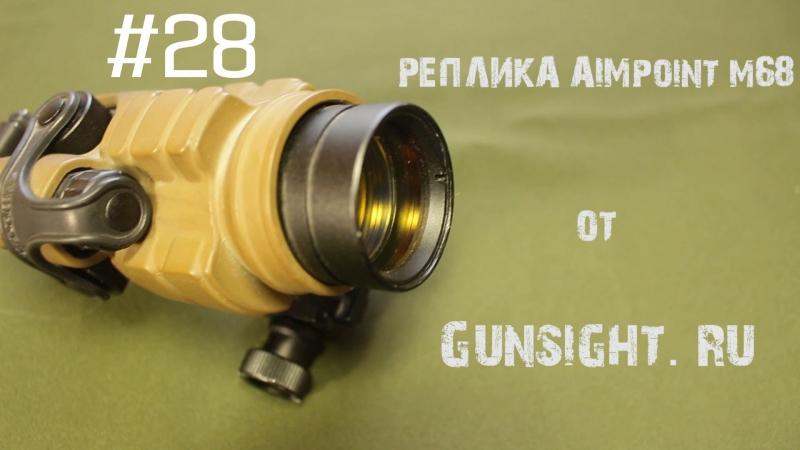 28 Обзор реплики Aimpoint M68\CCO