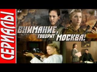 Внимание, говорит Москва (2006) Военный, Драма, Русский фильм