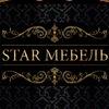STAR мебель 🌟 Ульяновск