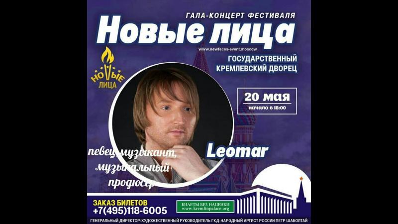 Певец,музыкант, муз.продюсер LEOMAR с песней МЫ отражение с танцевальным коллективом Play