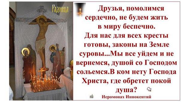 осуществления молитвы о братьях родных стс