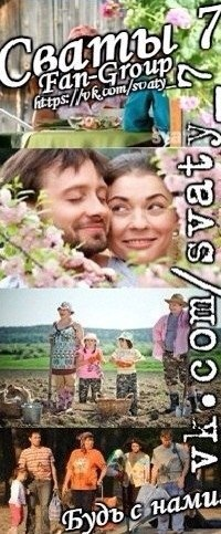 «Смотреть Сваты 7 Сезон Все Серии Смотреть Онлайн» / 1984