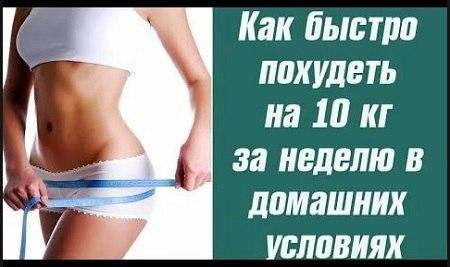 Как правильно и быстро похудеть мужчинам