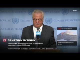 В Сребренице хотят установить памятник Виталию Чуркину