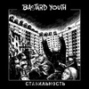 Bastard Youth