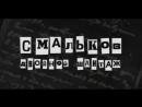 Смальков. Двойной шантаж (5 серия, 2008) (16)