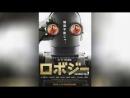 Робот Джи (2012) | Robo J