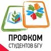 Профком студентов БГУ (Брянск)