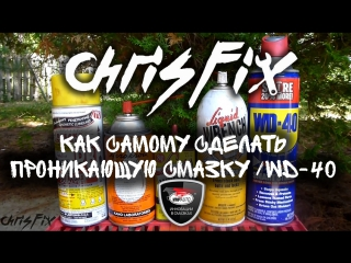 ChrisFix - Homemade Penetrating Fluid, WD-40, How to Make Your Own [BMIRussian]
