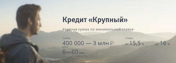 - до 3 000 000 рублей - от 6 до 60 месяцев - 16% в рублях - От вас