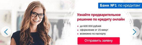 - до 600 000 рублей - от 6 до 60 месяцев - 14% в рублях - Рассмотре