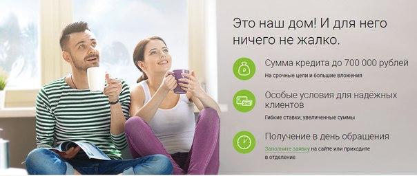 - 50 000 - 700 000 рублей - 12 - 60 месяцев - 14,00 % в рублях - От