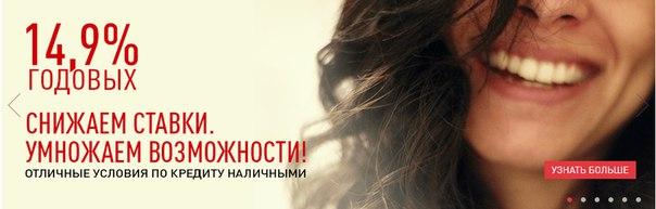 - до 500 000 рублей - 14,9 % годовых - до 60 месяцев - От вас тольк