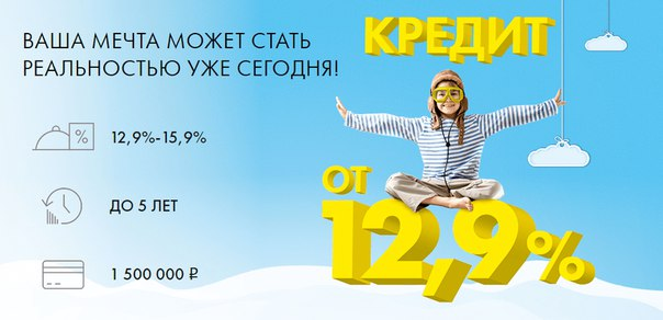 - Ставка от 12,9% - Сумма до 1 500 000 рублей - Срок до 5 лет  #кр