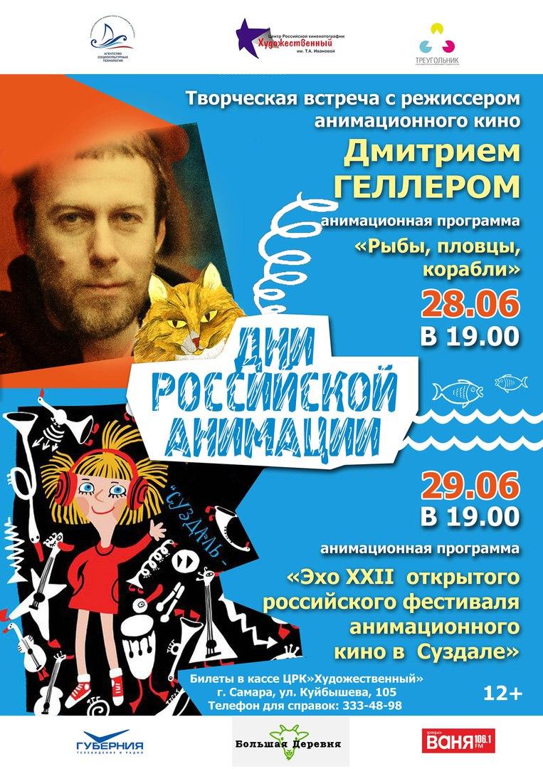 Афиша Самара Дни российской анимации