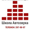 Школа Автозвука Красноярск