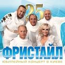 ФРИСТАЙЛ & Сергей Кузнецов - Белая акация