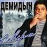 Демидыч - Человеческая комедия