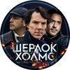 Шерлок Холмс — место преступления: весь мир