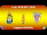 Чемпионат Испании 8х8. 4 тур. Лас Пальмас - Атлетик Бильбао 1 тайм