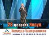 Хамдуна Тимергалиева гастроли
