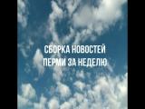 Новости Перми за неделю 27.02 - 05.03.2017