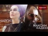 Наргиз и Макс Фадеев - Вдвоём