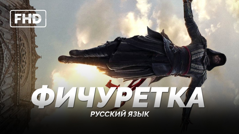 DUB Фичуретка Прыжок веры Кредо убийцы Assassin's Creed 2016