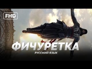 DUB | Фичуретка: Прыжок веры - «Кредо убийцы / Assassin's Creed» 2016