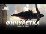 DUB | Фичуретка: Прыжок веры - «Кредо убийцы / Assassins Creed» 2016