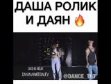 #Dance #Танцы_3_сезон #Даша_Ролик #Dasha_Rolik #Даян #Dayan