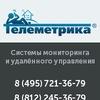 ТЕЛЕМЕТРИКА - системы удалённого управления