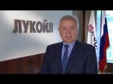 Поздравление Президента ПАО ЛУКОЙЛ Вагита Алекперова с 25-летием Компании