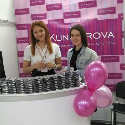Анастасия Кунгурова