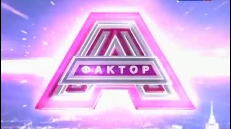 Фактор А - 3 сезон (11 выпуск). Эфир от 14.04.2013.