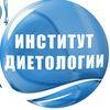 Институт Диетологии на Московском Шоссе 17