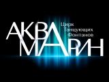Новое видео про Астролябию под музыку Lana Del Ray!!!!