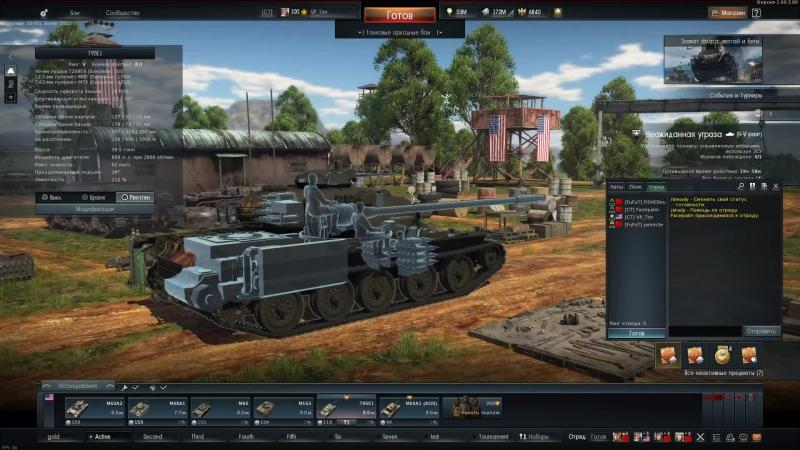 [RU/EN] 90% Гундосый стрим. 8.0 T95E1 / M60A1 VP_Tim и Взвод. War Thunder