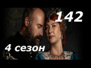 Великолепный век Роксолана 142 серия 4 сезон