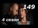 Великолепный век Роксолана 149 серия 4 сезон