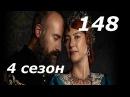 Великолепный век Роксолана 148 серия 4 сезон